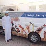 هذا الشاب العماني يقوم بإصلاح الأعطال المنزلية بنفسه  أيا كان حجمها. اتصل به ... يصل إليك https://t.co/XSyzEIaczl