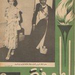 غلاف مجلة المعرفة الصادرة عن المعاهد الثقافية الأمريكية في شمال افريقيا - يونيو 1954 https://t.co/0aYYGlhv8i