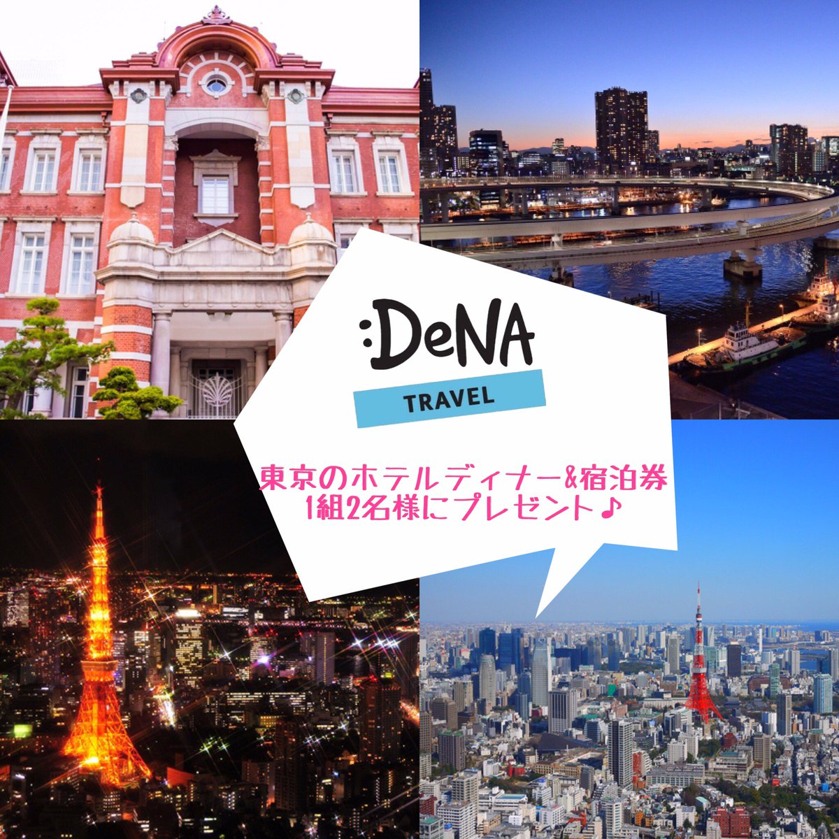 【フォロー&RT応募完了】#DeNAトラベル の #リツイートキャンペーン♪ 東京都内のホテルディナー&宿泊券を抽選で1組2名様にプレゼント(6/1締切)。東京観光をはじめ、#女子会 や記念日にも利用OK♡※当選者様はDMにてご連絡 https://t.co/4uEYfC0sa7