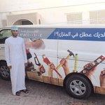 اتصلوا فيه شجعوه  هذا الشاب عماني بدل الاجنبي اي شي خربان في البيت اتصلوا عليه https://t.co/vasy2WVHPd