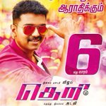 #Theri rocks Chennais @SPIcinemas Multiplex Chain - Creates a new record of 1,400 shows in 40 Days.. A New Record! https://t.co/YH7CcGRrwt