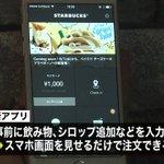 【これは便利】スターバックスの日本公式アプリ登場 きょう25日から配信 https://t.co/eoedjopljm アプリにクレジットカード情報を登録すると、注文から支払いまでを行うことができるという。#スタバ https://t.co/N6RLwRYbIj