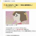 ありがたや やんごとなき公式! 「雅すぎる」と話題になった「17歳おじゃる丸」の登場回、NHKが無料公開 https://t.co/XfcSBYm3KX https://t.co/CxNGFFdoSn