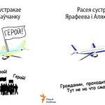Украіна і Расея сустракаюць сваіх салдатаў https://t.co/vPNRjNYaTo