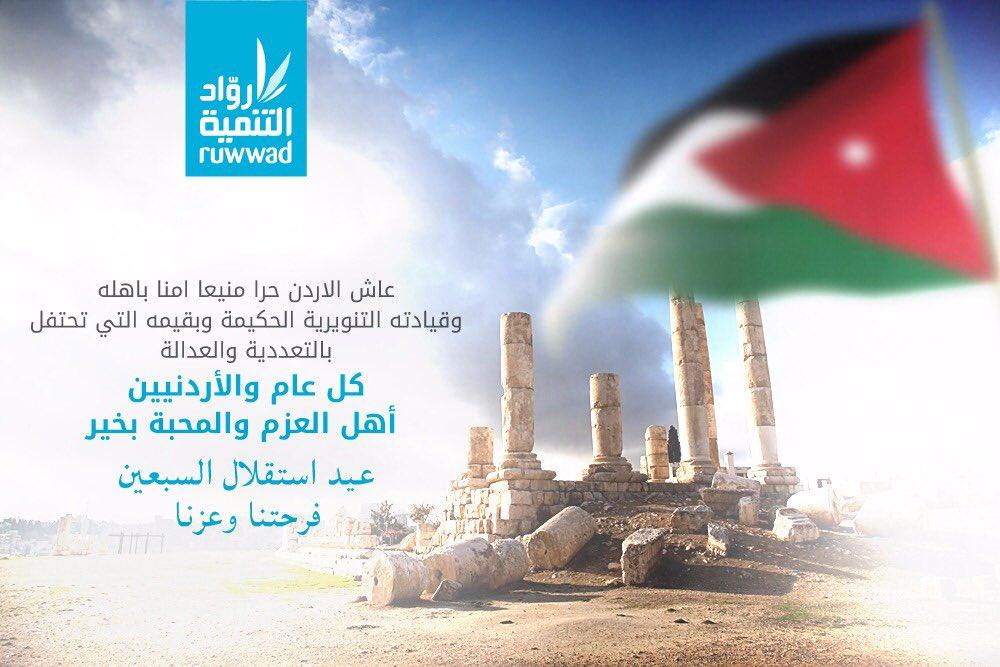 كل عام والأردنيين أهل العزم والمحبة بخير. https://t.co/ydEGaYLVEN