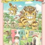 三鷹の森ジブリ美術館の新展示「猫バスにのって ジブリの森へ」過去の企画を一堂に集めて紹介 - https://t.co/UJmqxdrzHx https://t.co/qTsZaPSVJi