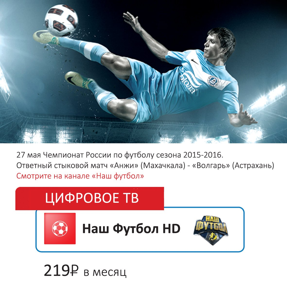 чемпионат фнл 2014-2015 таблица