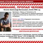 В Минске ищут пропавшего из больницы 20-летнего парня. https://t.co/YvmwUYv12o  Максимальный RT! https://t.co/xcjr2LUsBS