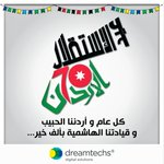 Happy 70th #IndependenceDay #jordan #JO #lovejo #may25JO #proud https://t.co/z7G185QEoW