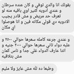 وده رقم صاحب الرسالة اللي حابب يتواصل معاه  ٠١١٤١٠٨٧٧١١ ريتويت https://t.co/I3lVSQtfT6