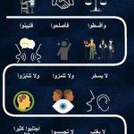 """تُسمى سورة الحجرات ب :  """" سورة الأدب الإسلامي """"  هذه هي الوصايا التسع فيها ! https://t.co/9Px4cQzQqJ"""