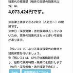 1000RT:【朗報】Android用アプリ「残業証拠レコーダー」が登場…ブラック企業に対抗 https://t.co/vajukdcsIc アプリの無料配布を23日より開始。GPSの位置情報を参考にして、残業代を自動推計してく… https://t.co/nPYEgIHFZX