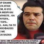 Τσίπρας μετά από εξέταση στις Αρχές Οικονομικής Θεωρίας #panellinies2016 #yolo #plasta_ptyxia #Dr_Tsipras #eurogroup https://t.co/mHybFcBrGm