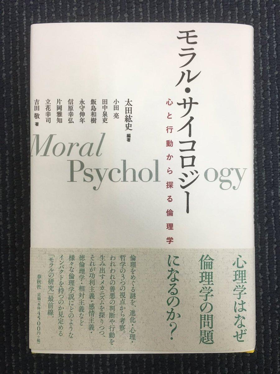 難産だった『モラル・サイコロジー 心と行動から探る倫理学』(春秋社),ついに,出版です!生活と 健康と 幸福を 破壊して 筆が ほとばしる!モラルの ある ひとは モラルに 手は ださぬ. https://t.co/y55YWYwpBX