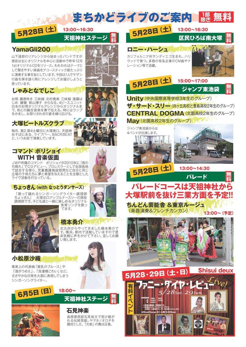5/28(土)、大塚天租神社13:00出発で、おおつか音楽祭2016の宣伝の為のパレードにTokyoROUGEのメンバーも参加!大塚の街を練り歩きます。応援かたがた撮影に来てね