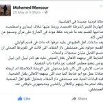ضغوط رهيبة من امبارح على الأهالي لترهيبهم و كتم صوتهم ساعد بأنك توصل صوتهم #مصر_اتعرت #ضحية_الوايلي https://t.co/s1HZsS06oM