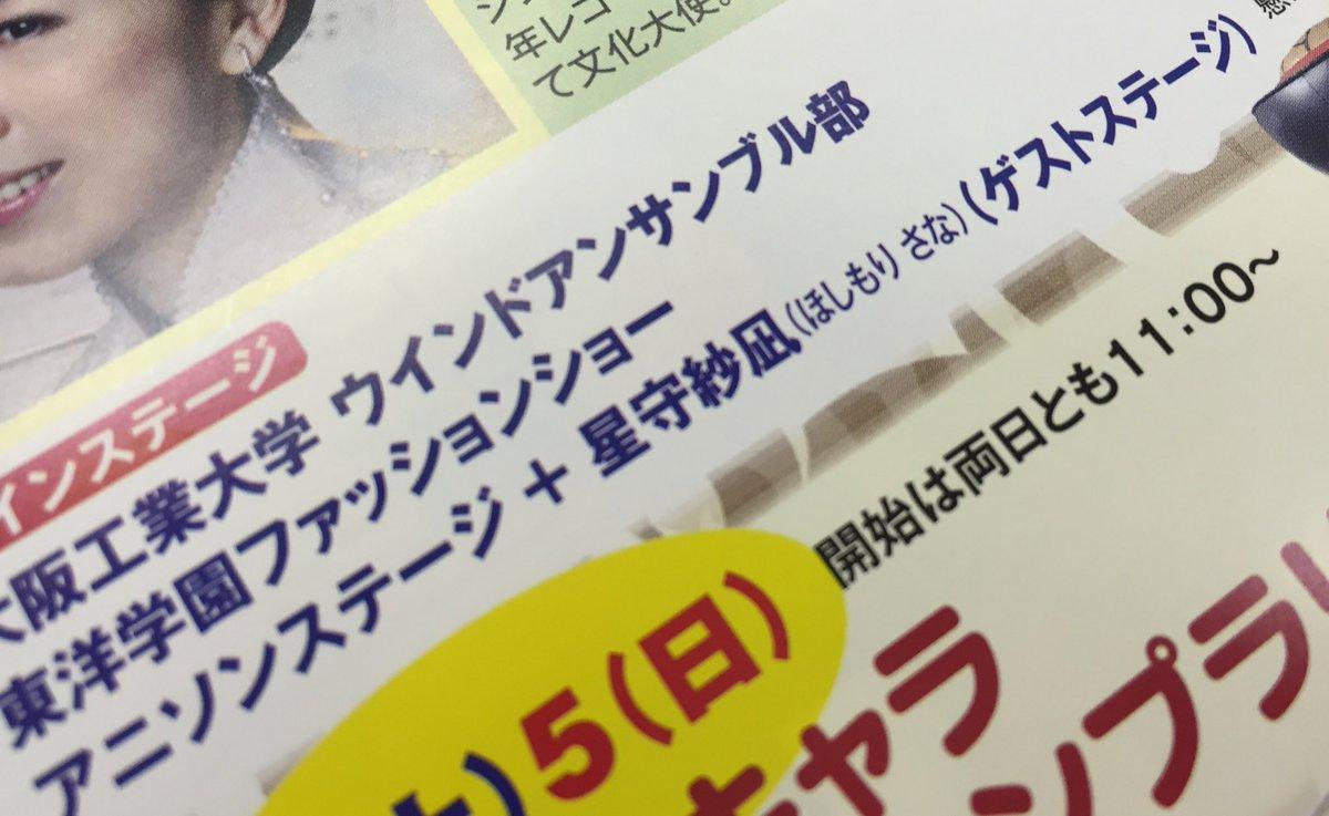 星守 紗凪さんの写真とつぶやき:☆告知☆  6月4,5日に大阪で行われる「城北公園フェア2016」のアニソンステージ(6/4 - 16:45〜)に出演させていただくことになりました! 歌います!(*'Q'*)〜♪  https://t.co/WVRxVcvVnW https://t.co/81z4k4yYJw