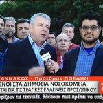 Πρόεδρος ΠΟΕΔΗΝ: Τσάμπα μάγκας ο Πολάκης.30 άνθρωποι σήμερα μπορεί να πεθάνουν Χειρότερα από ποτέ ο χώρος της υγείας https://t.co/7uaHUm5L1n