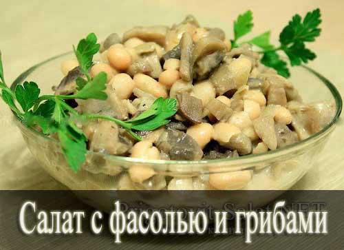 Салат с фасоли курицы и грибов