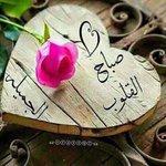 متابعي الكرام اسعد الله صباحكم بكل خير وسعادة ورضا الرحمان https://t.co/HqKZmPtI9j