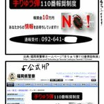 福岡は修羅の国じゃない編の三話目です。  福岡は手りゅう弾に懸賞金がかかっている、ってネットのネタかとずっと思ってました https://t.co/hsPTOXmIyy