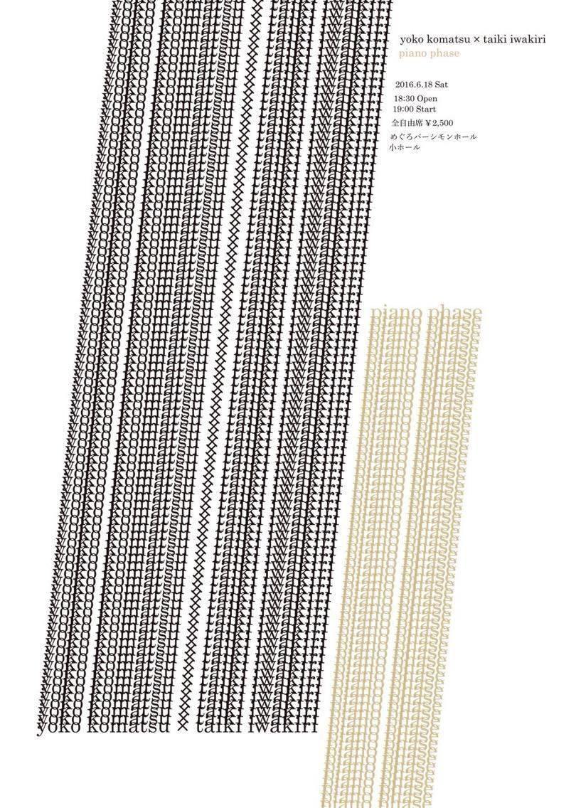 yoko komatsu x taiki iwakiri 「piano phase」  6/18(土)都立大学 めぐろパーシモンホール小ホール  スティーヴ・ライヒの作品を中心とした2台のピアノによる演奏会。 https://t.co/PSXMwwDnCn