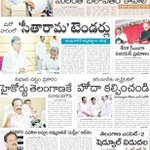 Todays Janam sakshi Telugu Daily News e-paper. #Telangana https://t.co/itdAXZOOme https://t.co/iAhOaOO5Ee
