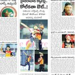 Todays Janam sakshi Telugu Daily News e-paper. #sports #cricket #ipl news https://t.co/itdAXZOOme https://t.co/WgY1uH0FvG