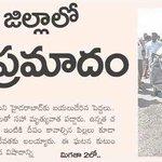 Todays Janam sakshi Telugu Daily News e-paper. #Telangana https://t.co/N02XXAHeDf https://t.co/E9tp1B0h09