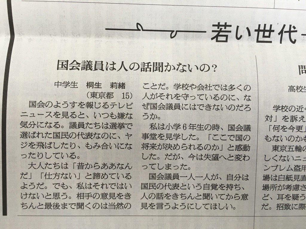 ほんと、この中学生の言う通りだよなぁ…(5.27朝日新聞「声」) https://t.co/BqT2phHpk5