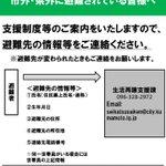 熊本市から市外、県外に避難されている皆様へ支援制度等のご案内を致しますので、避難先の情報をご連絡下さい。また、熊本市内であっても避難所以外(車中泊等)で避難されている方にも支援制度のご案内を致しますので現在の連絡先をご連絡下さい。 https://t.co/UQJASCvpU9