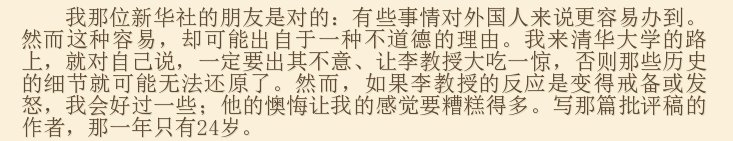 《甲骨》里,何伟曾偷袭李学勤,问他在反右时为何写批判陈梦家的文章。然后何伟写下了这一段话。  何伟对中国人有一种深切的同情,这是我喜爱何伟的原因之一。 https://t.co/WTT9zzB1CA