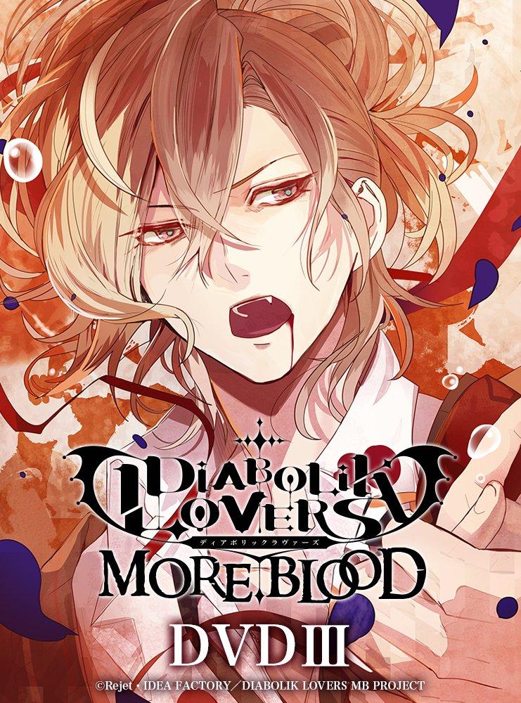 【本日発売】アニメ「DIABOLIK LOVERS MORE,BLOOD」DVDⅢが本日、5月27日発売!「エサは黙って