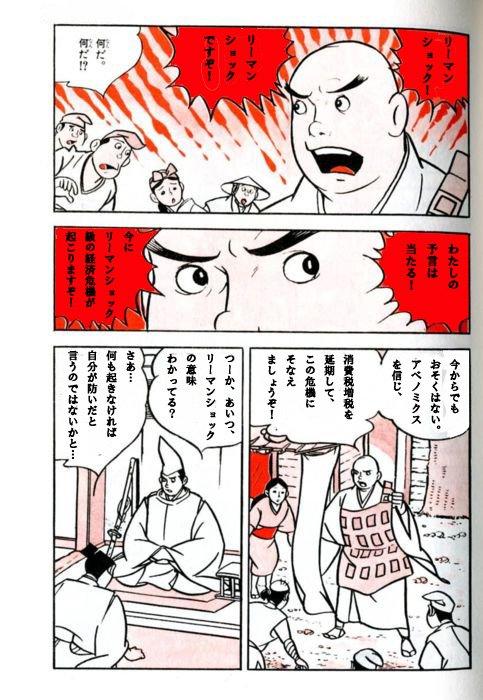 【伊勢志摩サミット】安倍首相「リーマン級」に海外から批判相次ぐ★3 [無断転載禁止]©2ch.net ->画像>60枚