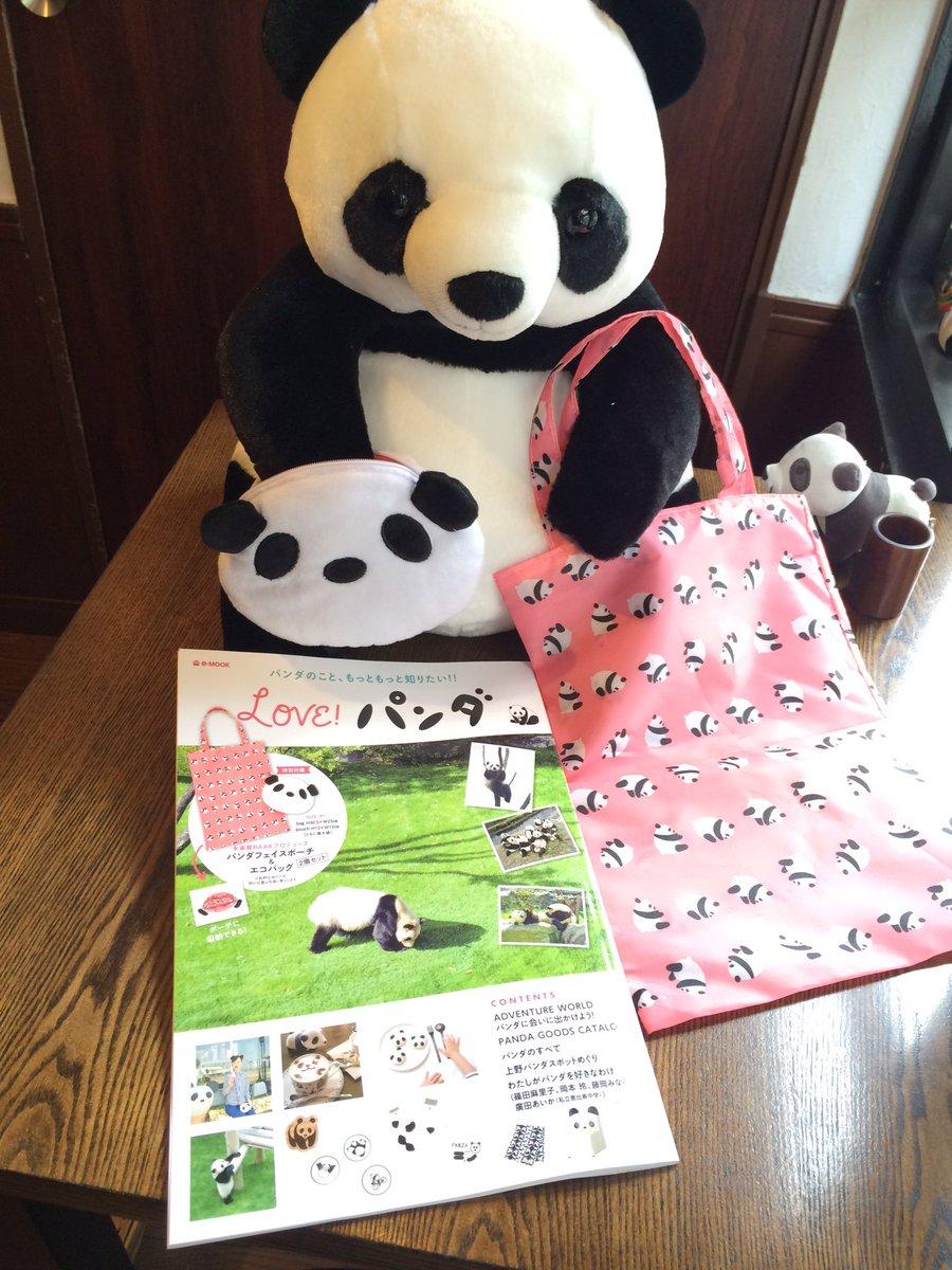 明日、宝島社から発売開始されるe-mook のLove!パンダにぱんだ珈琲店が掲載されます。超可愛いパンダポーチと手提げのオマケ付き。 アドベンチャーワールドや上野動物園、パンダ雑貨の情報満載でニヤニヤすること間違いなしです。 https://t.co/zqANveFrEB