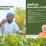 अबकी बार, किसान विकास में हिस्सेदार https://t.co/bthwrmi4m5