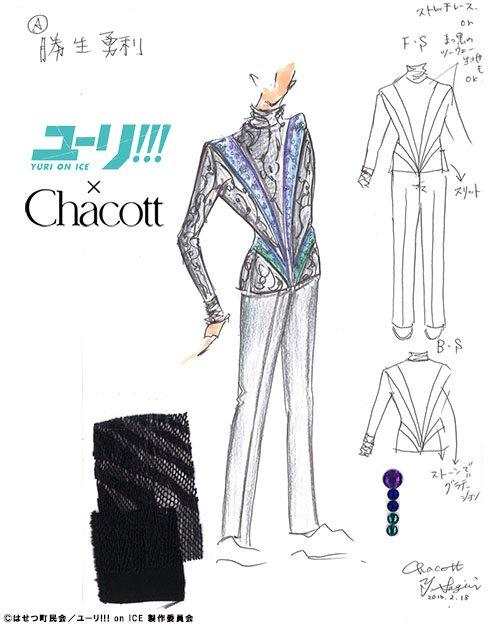 【ユーリ!!! on ICE×Chacott】フィギュアスケート衣装をチャコットがデザインして下さいました!公開中のイラ