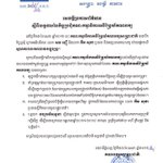 #CNRP warns conduct a mass demonstration in Cambodia when #KemSokha, Acting President arrested. #CNRP statement. https://t.co/ZNC1ai4kru