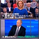 冷酷な紳士プーチン大統領が国民からの質問を一問一答する番組。こわい pic.twitter.com/…