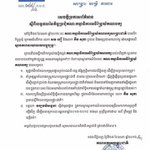 There will be mass demonstration if #kemsokha is arrested. https://t.co/XMplqRJM2U