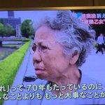 笹森恵子さん。「謝れって言うより もっと大事なことがある。オバマ大統領が慰霊碑を拝んで、資料館を見て…