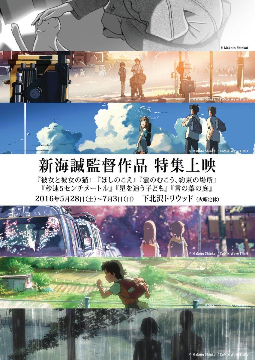 『君の名は。』全国公開記念 <新海誠監督作品 特集上映> 5/28(土)~7/3(日)※火曜休 上映作品:『ほしのこえ』+『彼女と彼女の猫』/『雲のむこう、約束の場所』/『秒速5センチメートル』/『星を追う子ども』/『言の葉の庭』 https://t.co/qWlJtCG6CP