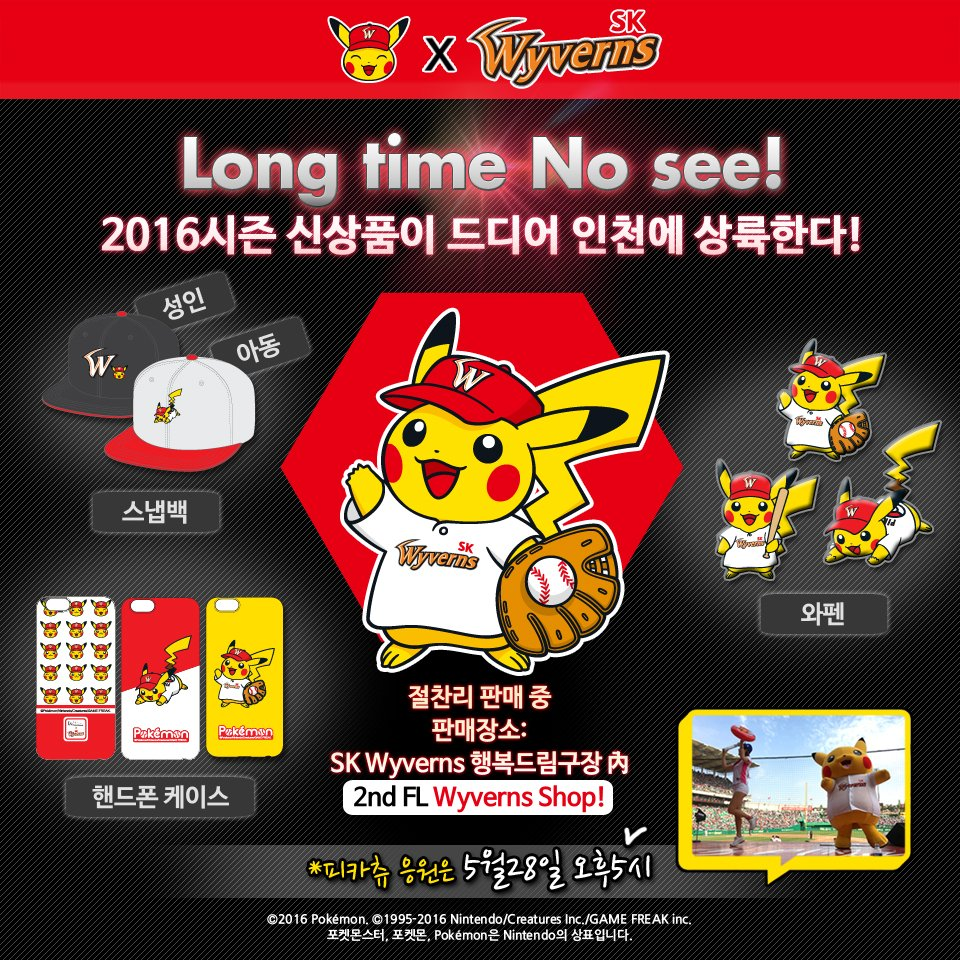 [Wyverns X Pikachu] 2016시즌 피카츄 신상 출시!! 와이번스샵 2호점(2층)에서 새로운 피카츄 상품들을 만나보세요.^^  #SK와이번스 #피카츄 #내일은_피카츄_오는날! https://t.co/SyvInyiZQk