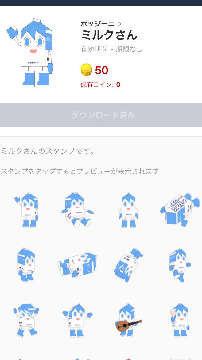 LINEスタンプの時代、来ましたね https://t.co/ZYFXY1aY51 https://t.co/qCWtmw2N5l