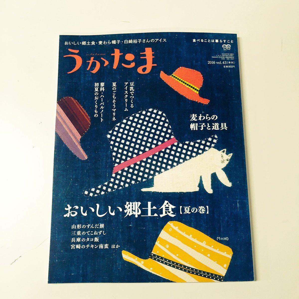 来週の金曜日発売のうかたま夏号が一足早く、編集部に届きました〜! 今回の特集はおいしい郷土食【夏の巻】。つくって食べれば一冊で日本各地を旅行した気持ちに◎ 涼しげな藍色の布が目印です。#うかたま #43号 https://t.co/HAIfPXIOa7