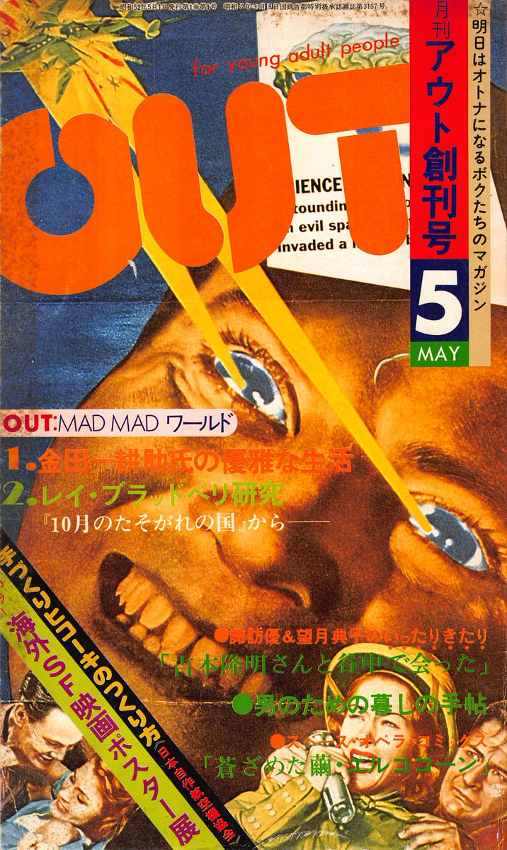 古雑誌を処分すべくScanSnapを導入して、ようやく50冊ほどあった「月刊OUT」のPDF化が終わった。ついつい記事を読んでしまうのでなかなか捗らない。ちなみに創刊号の特集は金田一耕助とブラッドベリ。 なんでこの組み合わせなんだろ https://t.co/yeXJYLM02L