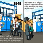 Nehru Govt provided bunglow to UN to keep watch on Kashmir, which Modi Govt got closed in 2014. #NamoBestPMever https://t.co/V9eB2OZuLg