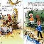 Modi Govt brought water to drought hit Latur, like Hanuman bringing whole mountain for sanjivani. #NamoBestPMever https://t.co/mc2pz2k57T