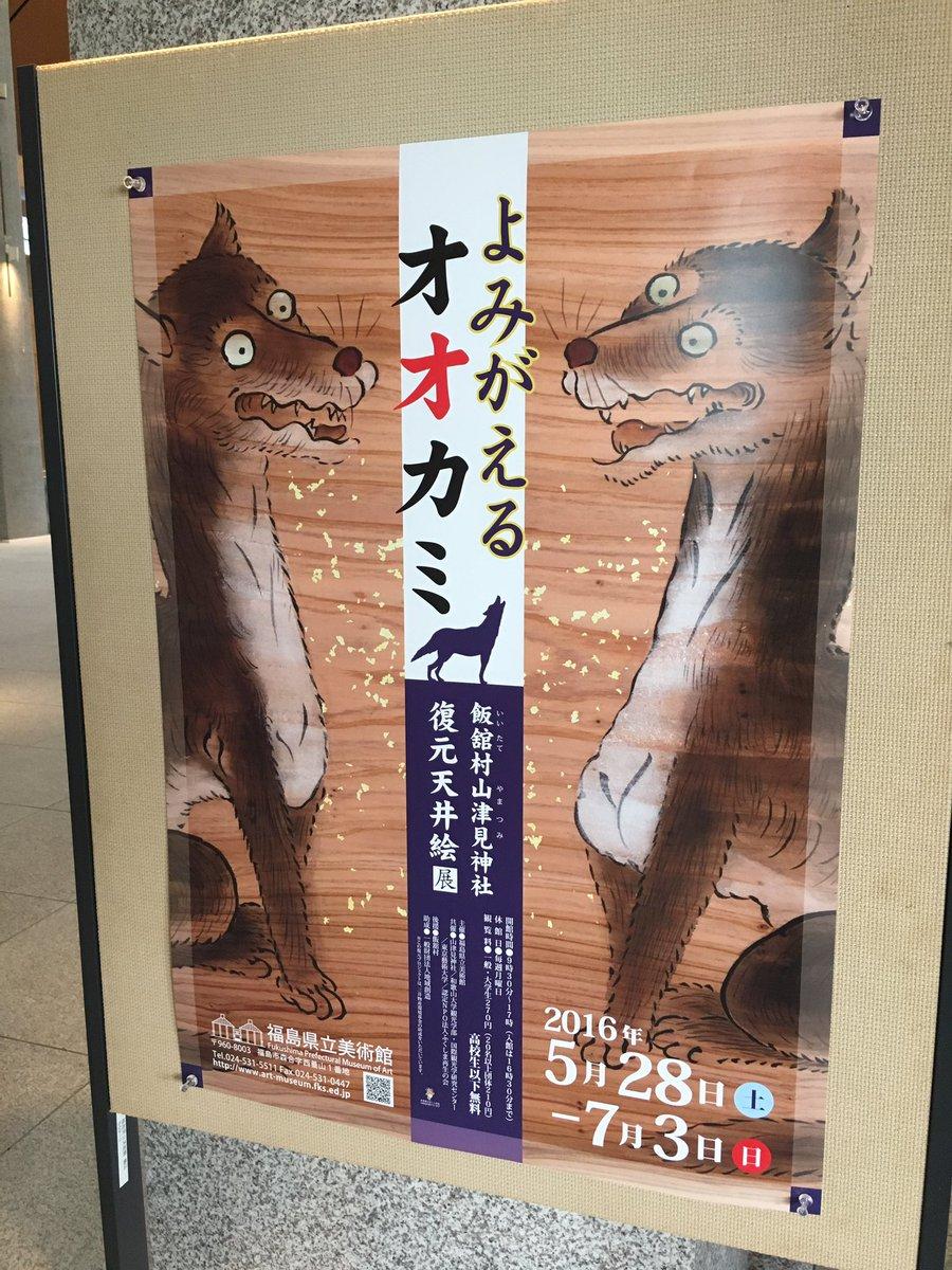 2013年に火災で焼失してしまった山津見神社旧拝殿のオオカミが描かれた天井絵237枚を復元したもの。ホントよく写真を残してくれてたと思う。 https://t.co/okt7612fdW