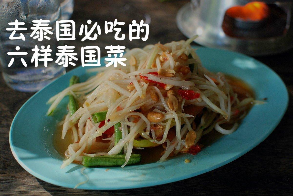 矮油,怎么每次去泰国都是吃东炎功和青咖喱?让我们来给你介绍以下六样去到泰国必吃的泰国菜吧!